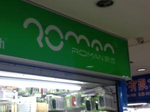 Roman Logo