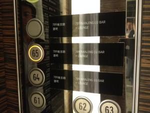 Nanjing Lu Bar 1
