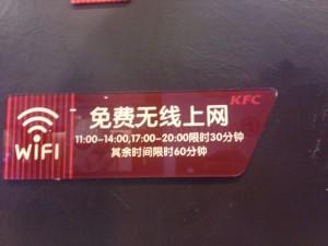 WiFi Öffnungszeiten