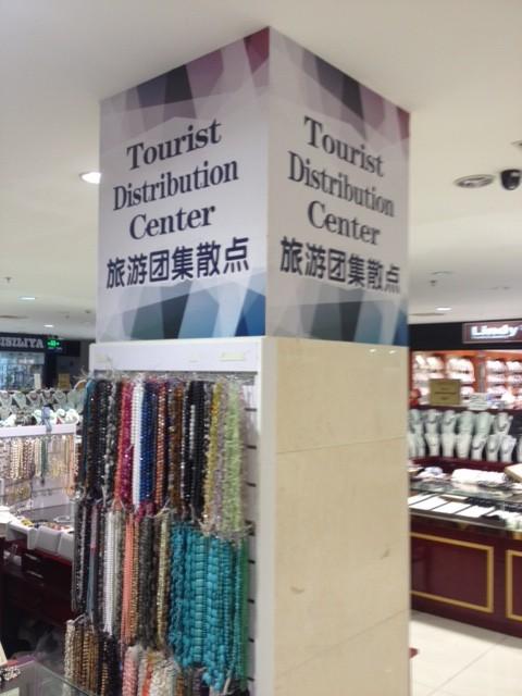 Tourist Distribution Center