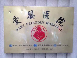 Baby friendly Hopsital