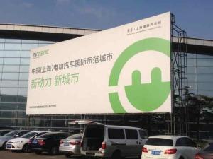 eV Zone Cina 1