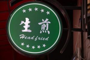 Head fried